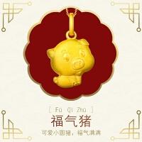 周大福珠宝首饰生肖猪足金黄金吊坠(工费:58 计价)F199504