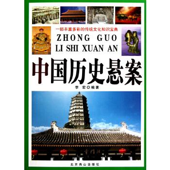 中国历史悬案(电子书)图片