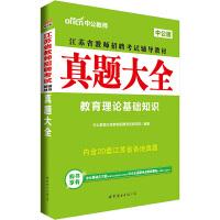 中公2017江苏省教师招聘考试辅导教材真题大全