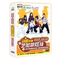 健身舞蹈 京凰百科 动感街舞 芝加哥炫技 DVD