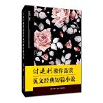 付建利教你品读英文经典短篇小说