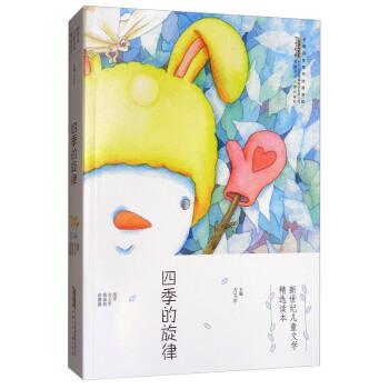 四季的旋律/新世纪儿童文学精选读本 方卫平/主编