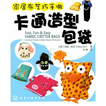 卡通造型包袋(家居布艺巧手做)