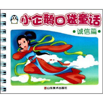 小企鹅口袋童话(诚信篇) 上海仙剑文化传播有限公司 正版书籍