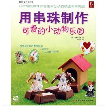 用串珠制作可爱的小动物乐园串珠diy手工制作教程diy教程书串珠书籍编