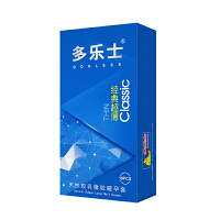 多乐士避孕套经典超薄系列10只装1盒保险套 情趣 成人用品