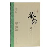 茶经译注(修订本)