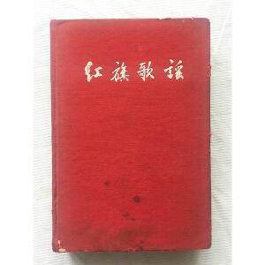 红旗歌谣 全布面精装 名家20多幅彩色插图 道林纸 中宣部 胡菊新 题跋签名本