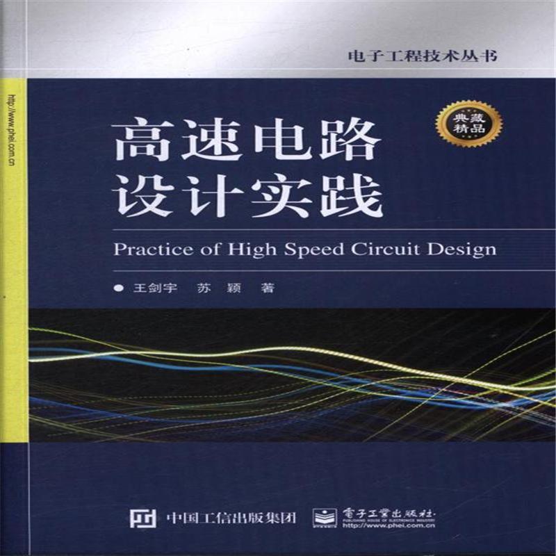 高速电路设计实践( 货号:712128439)