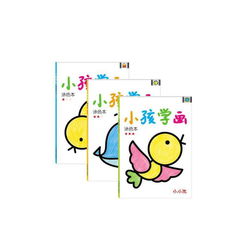 基础本提高本全3册 幼儿童简笔画大全0-3-6岁绘画美术书教材幼儿童