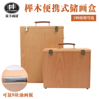 双丰原木色便携式写生储画箱 油画板储存箱 榉木油画箱作品收纳箱