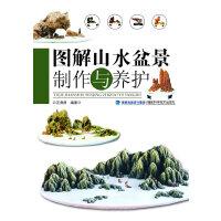 图解山水盆景制作与养护