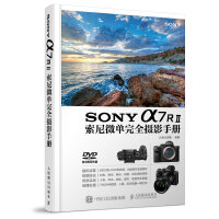 SONY a7RⅡ索尼微单完全摄影手册