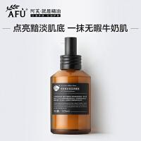 AFU阿芙 焕白亮采调理液 120ml 肤色 打造焕白肌肤 爽肤水 货到付款