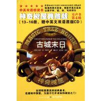 神奇树屋典藏版有声书第4辑(13-16册)