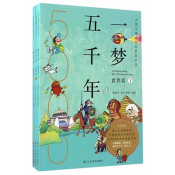 全3册一梦五千年 世界卷