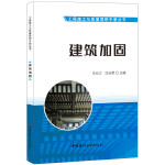 建筑加固・工程施工与质量简明手册丛书