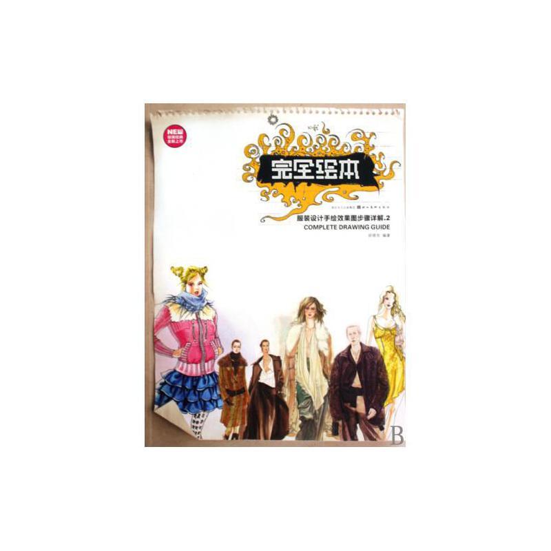 服装设计手绘效果图步骤详解(2)/完全绘本 胡晓东 正版书籍图片