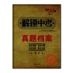 天利38套(2017)解锁中考·真题档案--语文