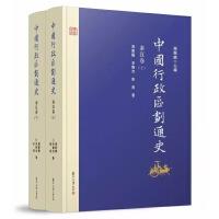 中国行政区划通史·秦汉卷(修订本)(上下册)