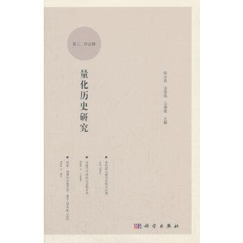 量化历史研究 (第三、四辑)