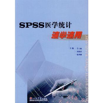 SPSS 医学统计速学速用