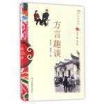中国俗文化丛书・方言趣谈