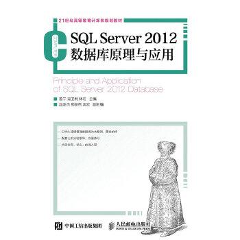 SQL Server 2012数据库原理与应用