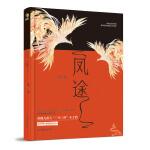 """《凤途》(哲思家族""""恋恋中国风""""书系五星级力推长篇,有望成为继《三生三世十里桃花》后又一部火热大戏。)"""
