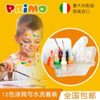 意大利原装进口PRIMO绘摩儿童12色手指画可水洗套装水粉无毒颜料