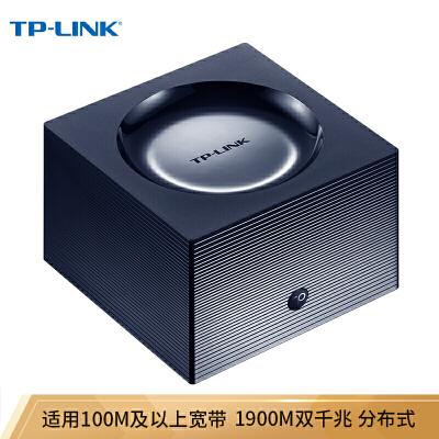 TP-LINK TL-WDR7300 双频1750M无线路由器wifi家用5G双频穿墙王光纤宽带信号放大器扩展器apAPP管理 3个无线信号