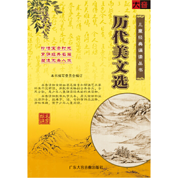 历代美文选——儿童经典诵读丛书(书+2CD)