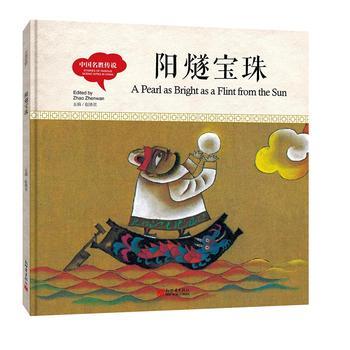 幼学启蒙丛书- 中国名胜传说・ 阳燧宝珠(中英对照精装版)