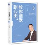 刘墉口才大师经典:教你幽默到心田(畅销30年超值珍藏版,社交之王,有趣幽默的说话术)