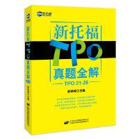 新托福TPO真题全解(TPO 21-26)--新航道英语学习丛书