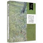2016中国最佳诗歌