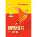 钢笔楷书入门教程/练字好帮手常用规范汉字