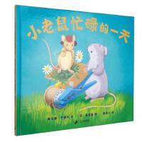 蒲蒲兰绘本馆系列 小老鼠忙碌的一天 亲子共读 幼少儿童绘本故事图画书 3-4-5-6岁画集  宝宝早教启蒙书籍