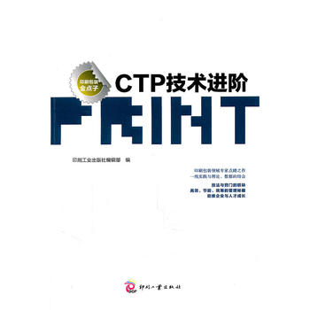 CTP技术进阶