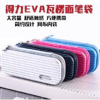 【单件包邮】得力EVA高档瓦楞面笔袋66743大容量学生笔袋文具盒网布内袋
