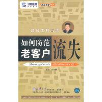 如何防范老客户流失(6VCD+1学习手册+中国管理资源网VIP用户卡一张)软件