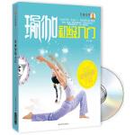 景丽瑜伽       瑜伽初级入门Book+DVD