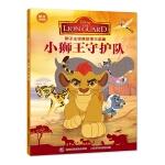 狮子王经典故事三部曲――小狮王守护队
