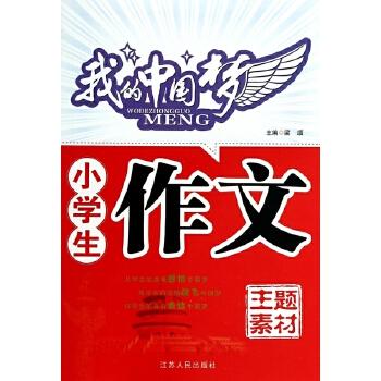 小学生作文主题素材/我的中国梦