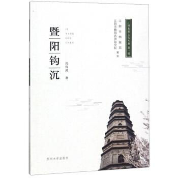 江阴名贤文化丛书-暨阳钩沉-图说江阴历代名人