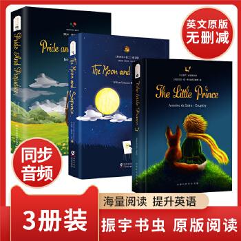 英文原版小说|小王子英文版原版+傲慢与偏见英文版原版+月亮与六