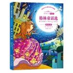 格林童话选 世界文学大师名著少年精选