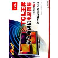 TCL王牌彩色电视机电路图集(第15集):新型液晶电视专辑(电子书)