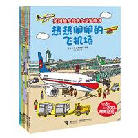 英国幼儿经典全景贴纸书(交通工具+动物主题,全6册)
