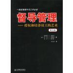 POD-督导管理:授权和培养员工的艺术.(第5版)